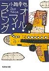 オール・マイ・ラビング (5) 東京バンドワゴン (集英社文庫)