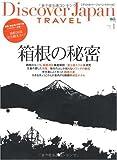 Discover Japan TRAVEL vol.1 箱根の秘密 (エイムック 1792)
