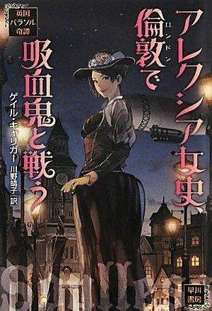 アレクシア女史、倫敦で吸血鬼と戦う (英国パラソル奇譚)