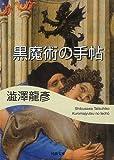 黒魔術の手帖 (河出文庫 し 1-5 澁澤龍彦コレクション)