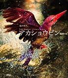 アカショウビン―琉球の紅Ruddy Kingfisher Crimson of Ryukyu