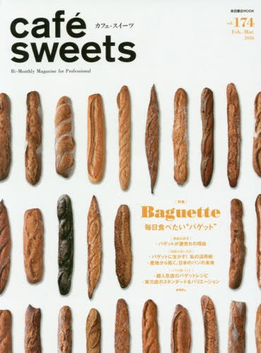 cafe'-sweets vol.174 (柴田書店ムック)