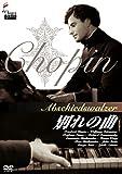 別れの曲 [DVD] 北野義則ヨーロッパ映画ソムリエ・1934年から1936年までのベスト10