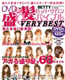 盛り髪セットサロンバイブルVERY BEST (SAKURA・MOOK 63)