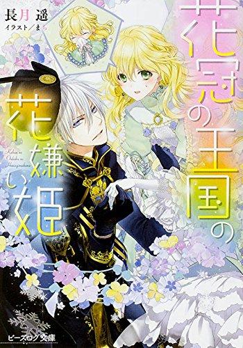 花冠の王国の花嫌い姫 (ビーズログ文庫)