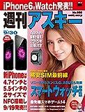 週刊アスキー 2014年 9/30号 [雑誌]