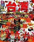 るるぶ台湾'13 (るるぶ情報版海外)