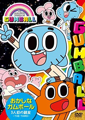 おかしなガムボール ~3人目の親友~ [DVD]