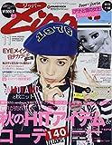 Zipper (ジッパー) 2014年 11月号 [雑誌]