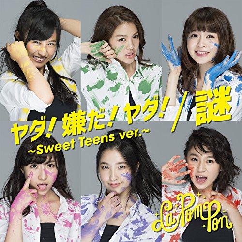 ヤダ! 嫌だ! ヤダ!  ~Sweet Teens ver.~/謎【初回限定盤】