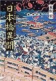 日本橋異聞 (光文社知恵の森文庫)
