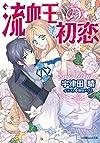 流血王の初恋 (小学館ルルル文庫 う 1-22)