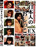 日本人のおしっこEX vol.34 [DVD]