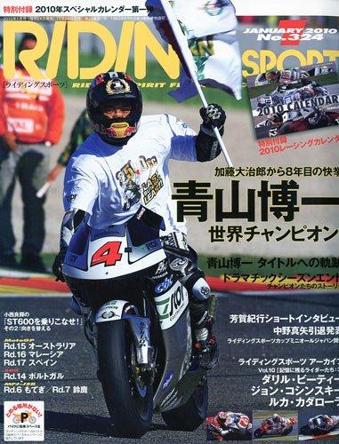 RIDING SPORT (ライディングスポーツ) 2010年 01月号 [雑誌]