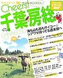 Cheers!  8 千葉・房総 2014 (地球の歩き方ムック)