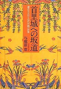 首里城への坂道:鎌倉芳太郎と近代沖縄の群像 (単行本)