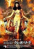 ミッション クレオパトラ [DVD] Alain Chabat