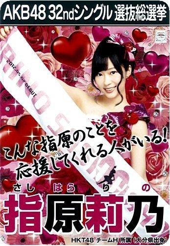 AKB48 マウスパッド [指原莉乃] 選挙Ver.