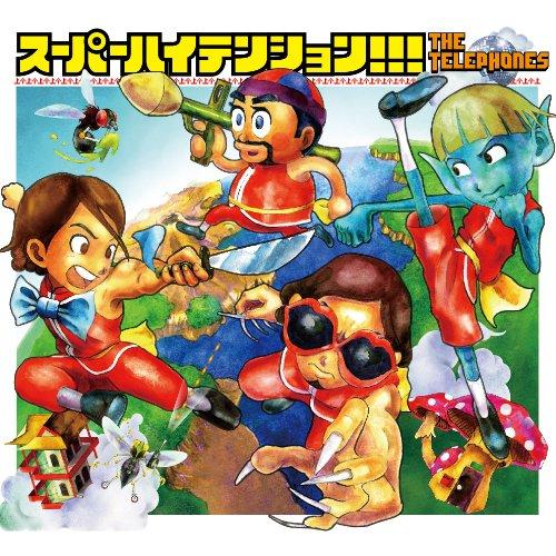 SUPER HIGH TENSION!!!(初回限定盤)(DVD付)をAmazonでチェック!
