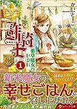 詐騎士外伝―薬草魔女のレシピ〈1〉 (レジーナ文庫)