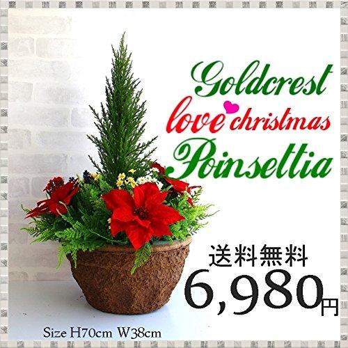 ラブクリスマス ゴールドクレストプランター 寄せ植え ミックス ゴールドクレスト 造花 生花そっくり フェイクグリーン 置き型 アレンジメント 寄せ植え ディスプレイ 大量注文可能 領収書発行 贈り物 送料無料 クリスマス 装飾 植物 代引き可 ツリー クリスマス