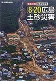 2014 8・20広島土砂災害―緊急出版・報道写真集 -
