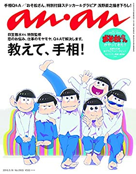 anan (アンアン) 2016/05/18号