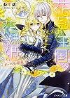 花冠の王国の花嫌い姫 ガーベラの約束 (ビーズログ文庫)