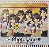 フォトカノ オリジナルサウンドトラック