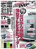 家電批評モノクロ 7 (100%ムックシリーズ)