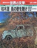 週刊 朝日百科 世界の文学 (100) 2001年 06/24号 [雑誌]