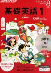 NHKラジオ 基礎英語1 CD付き 2015年 08 月号 [雑誌]