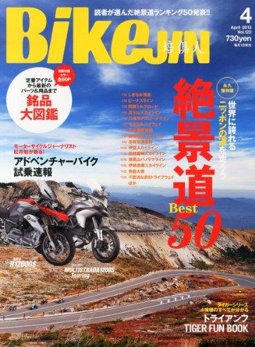 BikeJIN (培倶人) 2013年 04月号 [雑誌]