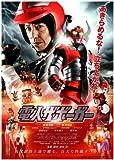 『電人ザボーガー』スタンダードエディション [Blu-ray]