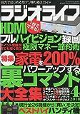 ラジオライフ 2010年 04月号 [雑誌]