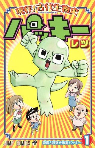 現存! 古代生物史 パッキー 1 (ジャンプコミックス)