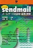 sendmail―メールサーバの設定・運用・管理