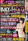 BLACKザ・タブー VOL.17 (ミリオンムック 90) -