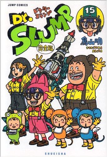 Dr.スランプ完全版 15 (ジャンプコミックス)