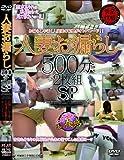 人妻お漏らし500分2枚組SP [DVD]