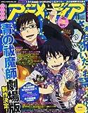 アニメディア 2011年 11月号 [雑誌]
