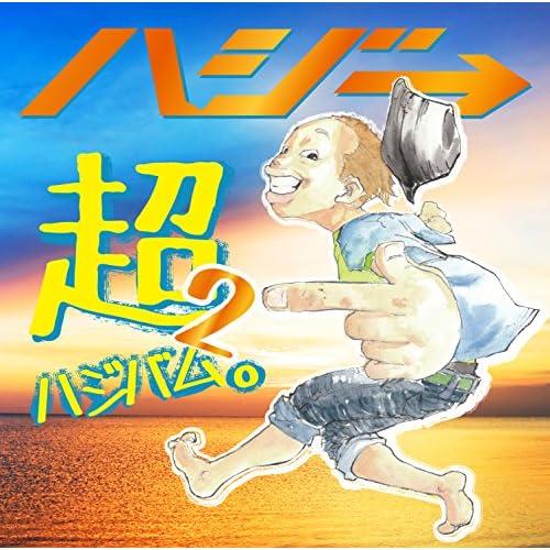 超ハジバム2。 (初回限定盤)(DVD付)をAmazonでチェック!