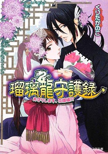 瑠璃龍守護録 お守りします、花嫁様!? (ビーズログ文庫)