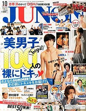 JUNON (ジュノン) 2014年 10月号 [雑誌]