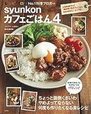 syunkonカフェごはん 4 (e-MOOK)