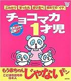 チョコマカ1才児―元気な子育て応援シリーズ (Baby‐mo Books) (Baby‐mo Books)