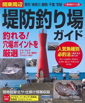 関東周辺 堤防釣り場ガイド