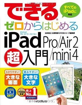 できるゼロからはじめる iPad Pro/Air 2/mini 4 超入門 (できるシリーズ)