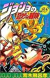 ジョジョの奇妙な冒険 28 (ジャンプ・コミックス)