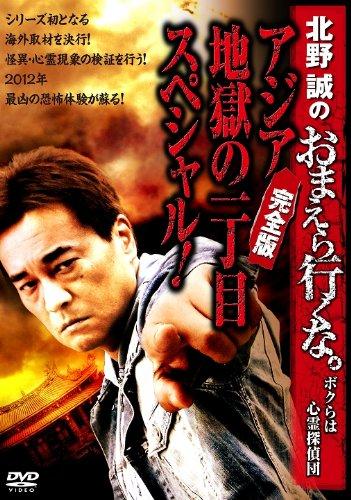 北野誠のおまえら行くな。~アジア地獄の一丁目スペシャル!完全版~ 【DVD】